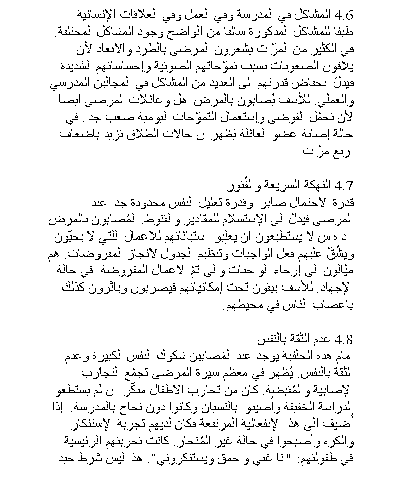 arabic_07