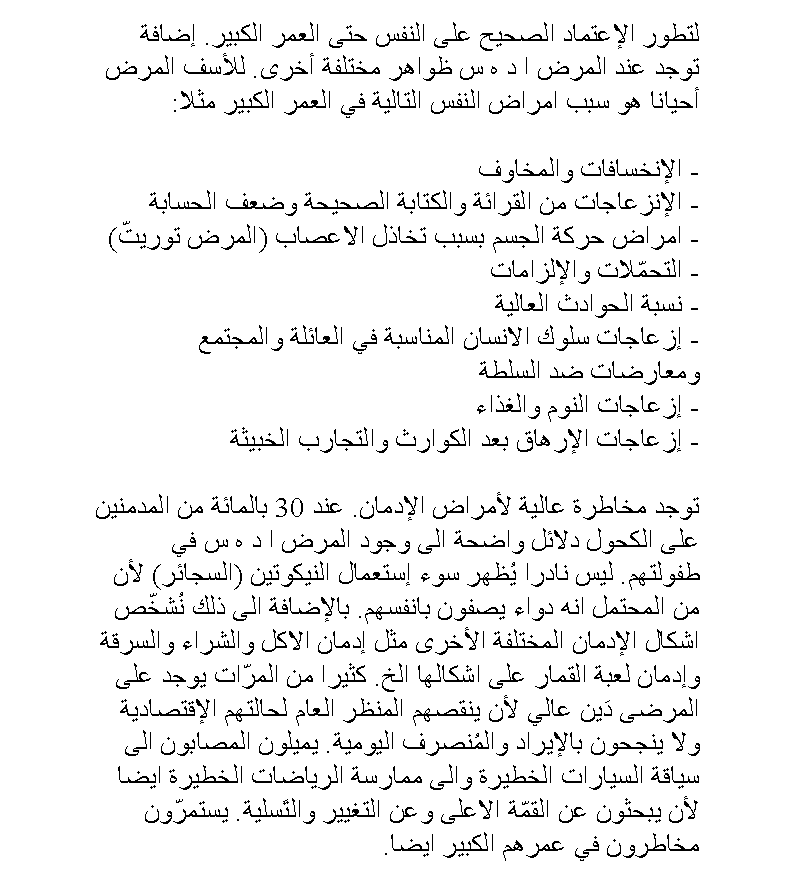 arabic_08